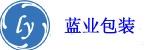 深圳市蓝业包装材料有限公司
