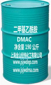 供应二甲基乙酰胺DMAC乙酰胺