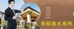 杭州创梦建筑材料有限公司