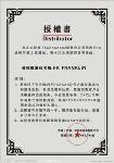 空压机配件维修代理证书