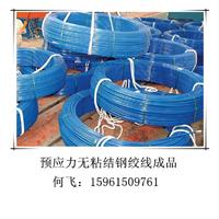 供杭州南京福州合肥无粘结钢绞线