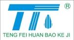 长沙腾飞环保科技有限公司