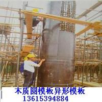 供应建筑圆柱模板异形模板覆膜模板