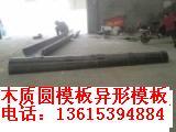 供应建筑工程圆模板异形模板覆膜模板
