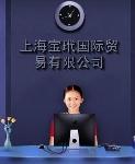 上海宝玳国际贸易有限公司