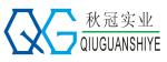 上海秋冠实业有限公司