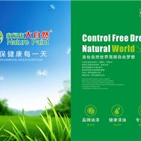 中国涂料十大品牌大自然漆加盟油漆招商