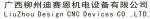 广西柳州迪赛恩机电设备有限公司