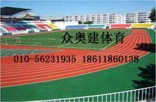 众奥建(北京)体育场地设施有限公司
