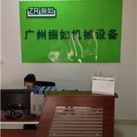 广州振如机械风管加工厂