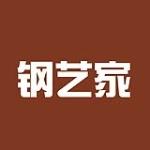 深圳钢艺家工程有限公司