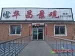 大连华昌景观制造工程有限公司