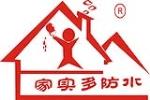广州家实多防水材料有限公司