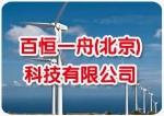 百恒一舟(北京)科技有限公司