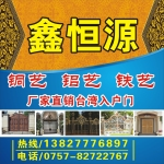 佛山鑫恒源金属制品厂