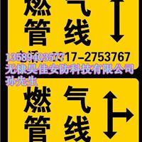 供应地贴式燃气管道标志牌,粘贴式标志牌