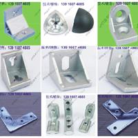 供应4040铝型材角件、45度支架