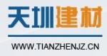 长沙天圳建材贸易有限公司