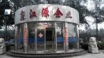 北京京江源太空板新型建材有限公司