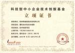 创业基金立项证书