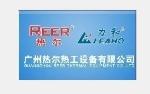 广州热尔节能换热有限公司