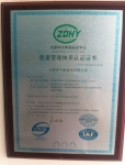 质量管理体系认证征书