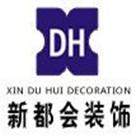 北京新都装饰有限公司