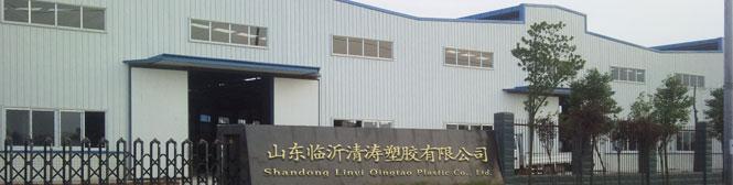 清涛塑胶有限公司
