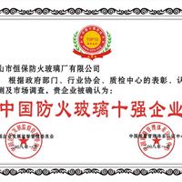 中国防火玻璃十强企业