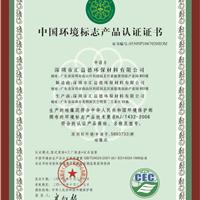 中国环境标志十环认证
