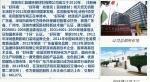 深圳汇益德环保材料有限公司