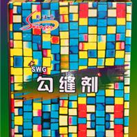 供应西安及陕西其他城市彩色瓷砖勾缝剂
