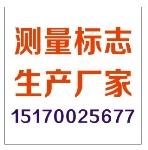江西测量标志制造厂