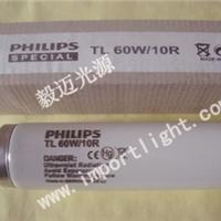 供应飞利浦TL60W/10R R-UVA光波炉固化灯管
