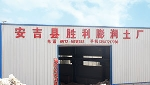 安吉县胜利膨润土厂