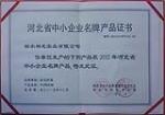 河北省中小企业名牌产品证书