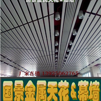 供应广东湛江车站大厅U形铝扣板吊顶
