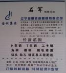辽宁富琳铁路器材有限公司