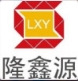 沈阳隆鑫源装饰工程材料有限公司