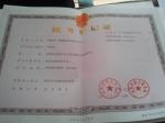 深圳市广鑫隆特殊金属有限公司