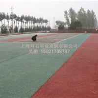 供应福州苏州运动场透水地坪-透水混凝土