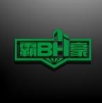 上海霸豪商贸有限公司