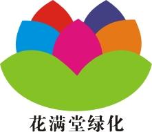 东莞市花满堂园林绿化有限公司