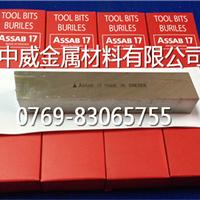 瑞典ASSAB 17白钢刀 进口白钢刀 白钢刀