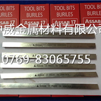 中威代理含钴白钢刀 ASSAB 1车刀