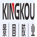 东莞市景固胶业有限公司