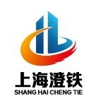 上海澄铁金属材料有限公司