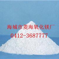海城菱海氧化镁厂