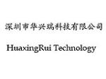 深圳市华兴瑞科技有限公司