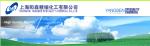 上海阳森精细化工有限公司